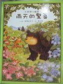 【書寶二手書T5/少年童書_XEL】大熊與小睡鼠:雨天的驚喜_福澤由美子,  黃立忻