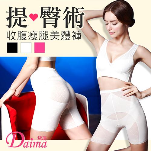 塑褲極致S曲線蠶絲鑽型提臀雕塑骨盤修飾褲(白色)【Daima黛瑪】
