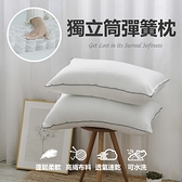 【小日常寢居】50顆袋裝高支撐獨立筒彈簧枕(1入)拉鍊開口-台灣製