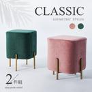 椅腳可變化椅凳高底 相同顏色一組二入 簡約造型