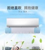 擋風板導風板冷氣通用孕婦月子防直吹 YXS交換禮物