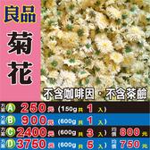 M1C022【良品▪菊花】►均價【800元/斤/600g】►共(3斤/1800g)║不含咖啡因與茶鹼