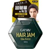 GATSBY銳立髮醬110ml【愛買】