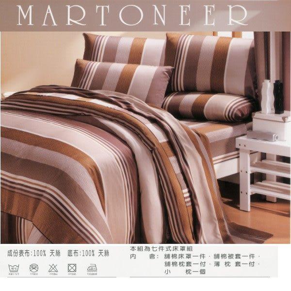 瑪東寢飾【現代主義-咖啡】 7 件式雙人床罩組 . 100%木漿纖維 雙人(5*6.2)