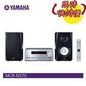【期間限定+24期0利率】YAMAHA MCR-N570 組合音響 高階首選 公司貨
