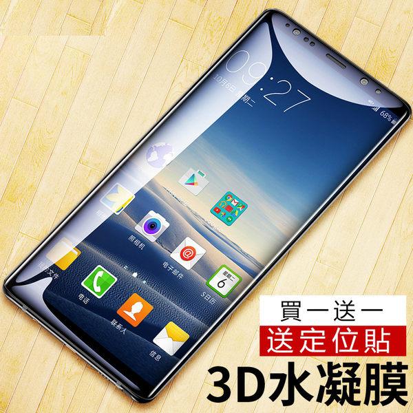 【買一送一】水凝膜 三星 Note9 8 5保護膜 S8Plus S7 S6Edge 螢幕保護貼 全屏覆蓋 滿版全透明 高清軟膜