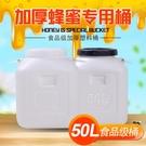 水桶 食品級蜂蜜桶塑料桶優質加厚3kg全新料50L蜂蜜桶酵素桶家用儲水桶 米家WJ