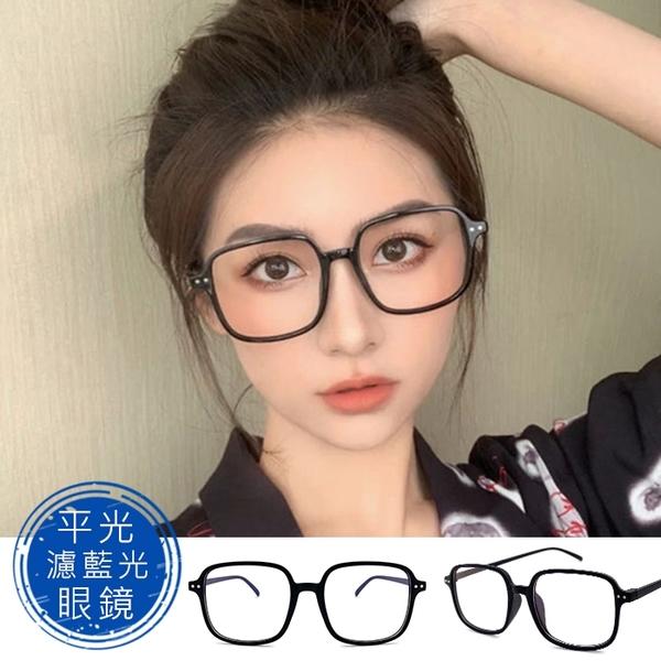 濾藍光眼鏡 平光眼鏡 網紅復古眼鏡 無度數眼鏡 時尚 百搭 流行 不挑臉型 【193205】