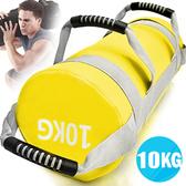 終極10公斤負重沙包袋10KG重訓沙袋Power Bag舉重量訓練包.重力量啞鈴健身體能量包.深蹲爆發力
