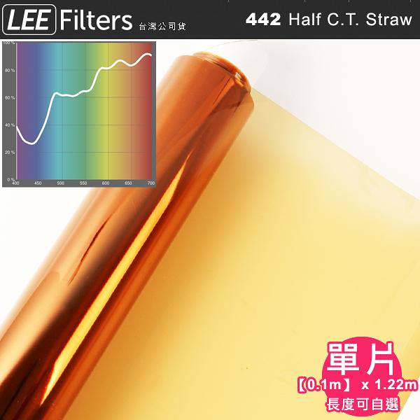 EGE 一番購】LEE Filters【442 C.T. Straw 單份長度可選】1/2 稻草色 降溫燈光色溫紙 【公司貨】