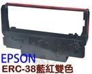 黑/紅雙色 [x1個] EPSON ERC-38 ERC38 色帶 (收銀機 Samsung 發票機 ERC30 ERC34 ERC38B/R)