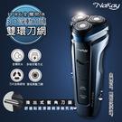 【NAKAY】IPX6級三刀頭充電式電動刮鬍刀(NS-603)全機防水可水洗