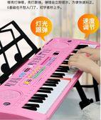 電子琴 兒童電子琴61鍵男女孩初學1-3-6-12-15歲多功能智能家用鋼琴玩具 YYS【創時代3C館】