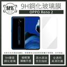 【小樺資訊】含稅【MK馬克】OPPO Reno 2 9H鋼化玻璃保護膜保護貼鋼化膜