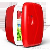 車載冰箱 車後市4L迷你冰箱家用小型冰箱學生宿舍化妝品母乳小冰箱製冷 瑪麗蓮安igo