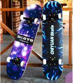 四輪初學者成人男女生專業雙翹滑板車GZG3857【每日三C】