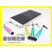 【超值優惠】時尚質感 金屬磨砂 防塵塞 觸控筆 電容式 手寫筆 iPhone iPad 手機 平板 電容筆