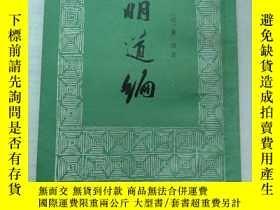 二手書博民逛書店罕見明道編{繁體豎排}186030 (明)黃館 中華書局 出版1