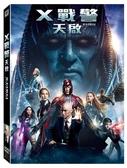 【停看聽音響唱片】【DVD】X戰警:天啟