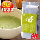 MOS摩斯漢堡_抹茶拿鐵粉(350公克/包) 3入組