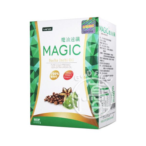【預購】iVENOR MAGIC魔油速纖(印加果油液態軟膠囊) 90粒/盒【i -優】