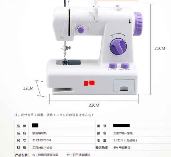 [協貿國際]  家用小型迷你腳踏多功能縫紉機 (單個價)