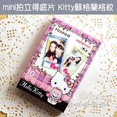 送保護套【 Kitty 蘇格蘭格紋 】mini專用 拍立得底片 單卷10張 Sanrio 三麗鷗 菲林因斯特