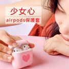 適用AirPods保護套 蘋果藍牙無線耳...