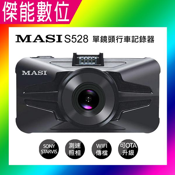 MASI S528【贈32G】前鏡頭版 單機版 夜視旗艦 GPS/WIFI 汽車行車紀錄器 SONY感光元件 區間測速