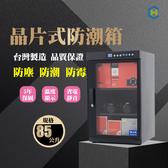 【長暉】觸控型晶片式除溼技術電子收藏防潮箱防潮防塵防霉85公升
