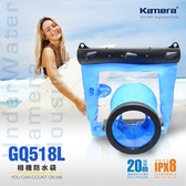 《映像數位》Kamera GQ-518L相機防水袋 單眼適用【鏡頭14cm / 防水深度達20米】*2