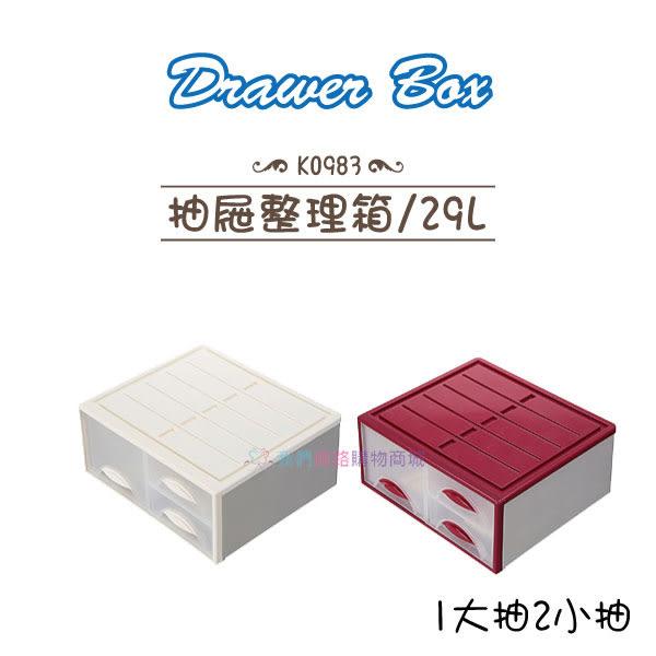 【我們網路購物商城】聯府 K0983 抽屜整理箱/29L 收納箱 置物箱 置物櫃 抽屜
