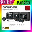 PAPAGO Tire Safe D10E 胎外式胎壓 適用388m/368m/350m/S30/30G/51G/760