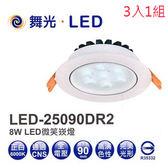 YPHOME LED 8W高效能9公分崁燈 3入一組 自然光