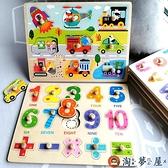 兒童早教認知益智立體手抓板木質拼圖幼兒男女孩寶寶玩具【淘夢屋】