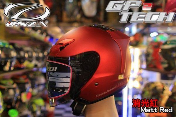 [中壢安信]ONZA GP TECH2 素色 消光紅 半罩 安全帽