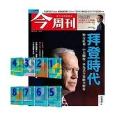 《今周刊》半年26期 贈 每個人的商學院(8冊)