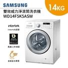 過年限定-【基本安裝】SAMSUNG 三星 洗衣14KG 烘7KG 雙效威力淨滾筒洗衣機 WD14F5K5ASW/TW