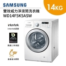 2月限定-【基本安裝】SAMSUNG 三星 洗衣14KG 烘7KG 雙效威力淨滾筒洗衣機 WD14F5K5ASW/TW