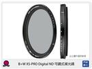 預訂 德國 B+W XS-PRO ND Vario MRC nano 72mm 可調式 可調 減光鏡(公司貨,XSPRO)ND2-ND32