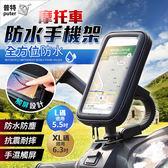 普特車旅精品【JF0001】摩托車防水包手機支架 後視鏡導航支架 騎行手機防水包 手機保護包 2款