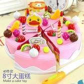 兒童家家酒玩具娃娃家廚房套裝切披薩切水果蛋糕【聚可愛】