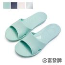 【富發牌】可愛居家防滑拖鞋-深藍/灰/粉/綠 1SL204