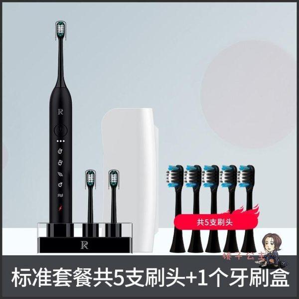 電動牙刷 聲波電動牙刷成人款男士超女生全自動充電式女學生軟毛情侶套裝 3色T
