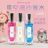 香水花園 粉紅甜心流沙香水 30ml【櫻桃飾品】【32621】