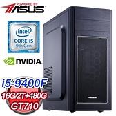 【南紡購物中心】華碩系列【風暴雙刀】i5-9400F六核 GT710 電玩電腦(16G/480G SSD/2T)