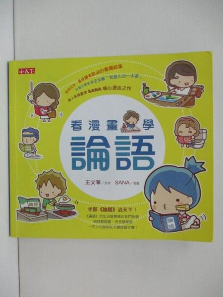 【書寶二手書T2/少年童書_AMV】看漫畫,學論語_王文華