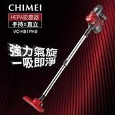 CHIMEI 奇美 VC-HB1PH0 手持 多功能 強力氣旋 吸塵器