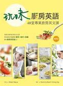 (二手書)玩味廚房英語:48堂專業廚房英文課(16K+1MP3)