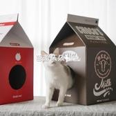 貓抓板 牛奶盒貓抓板貓窩貓玩具瓦楞紙貓房子磨爪器逗貓貓咪用品 『快速出貨』YTL